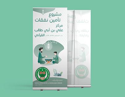 Banner Ali Quranic Center