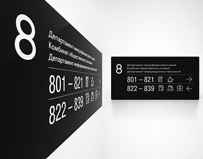 wayfinding for Sberbank Head office