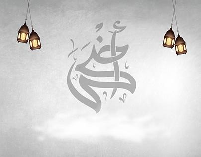 Eid Aladha Social Media designs