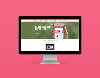 Pandarin - Online Platform for Learning Chinese