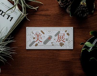I-Mei & Kuo-Chan Wedding Design