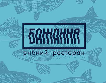 Desire. Brand identity for seafood restaurant