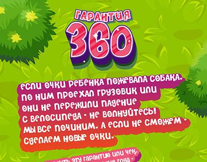 Гарантия 360 дней на очки