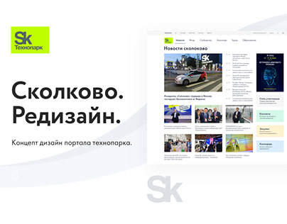 Sk | Редизайн портала технопарка