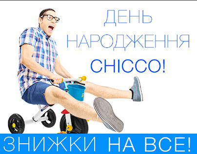 E-mail for Chicco