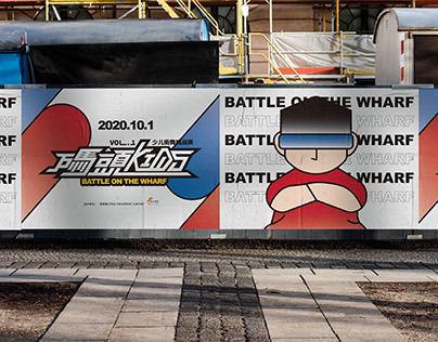 「碼頭KIDS」Battle On The Wharf VOL.1