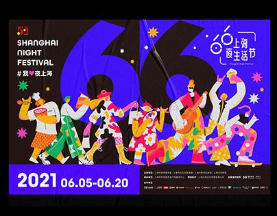 2021上海66夜生活節 Shanghai Night Festival