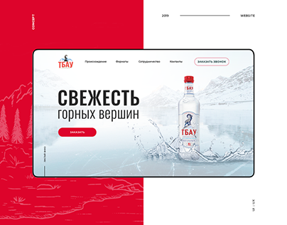 Web site for mineral water producer