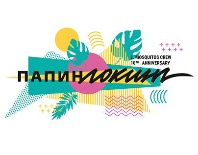 Dance Festival Identity