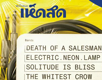Hedsod 1 Concert Poster: Grocery