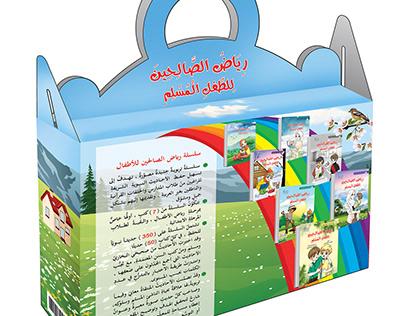 سلسلة رياض الصالحين للطفل المسلم