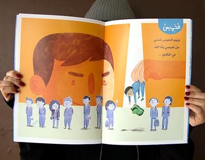Children Book-Almoghalaf Al Kabeer
