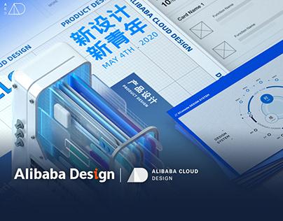Alibaba Cloud Design 2019 Yearbook Part 2