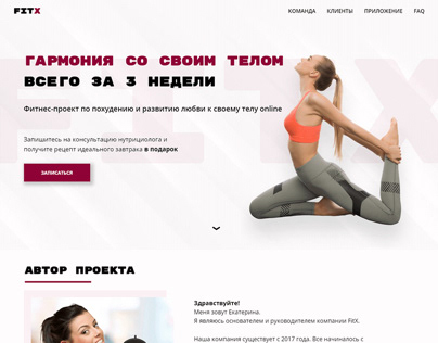 Макет сайта для онлайн-курсов по похудению
