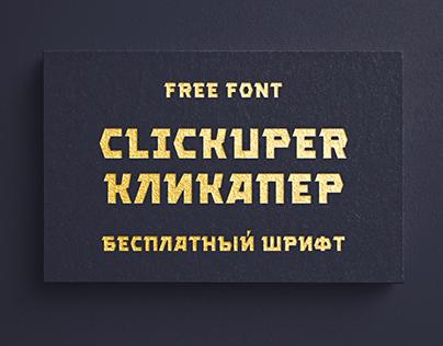 Clickuper (free font / бесплатный шрифт)