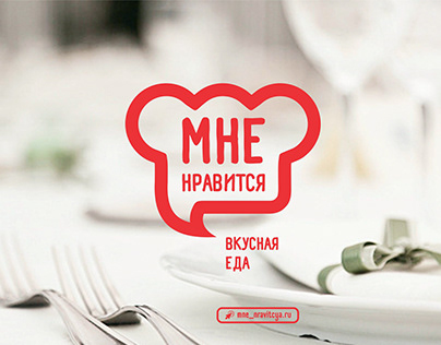 "Разработка логотипа фабрики кулинарии ""Мне нравится"""