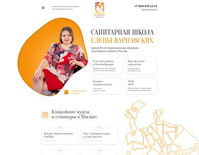 Сайт для санитарной школы