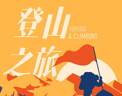 Hiking Poster and Logo design set
