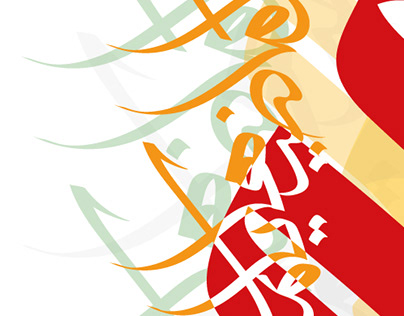 شعارات عربية 3