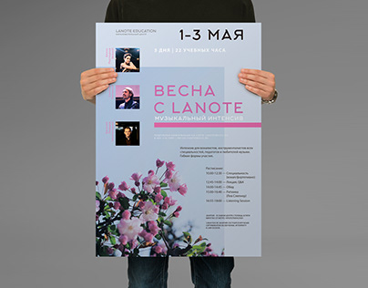Афиша для Lanote | Lanote poster