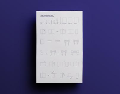 Book Binding Diagram