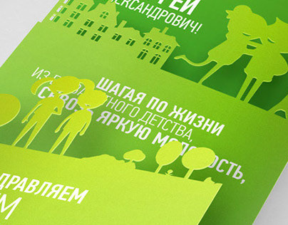 Greeting card for Sberbank