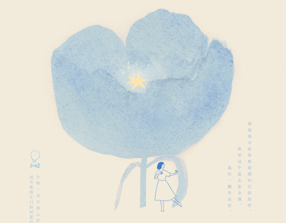 Blue Lyrics 蓝色抒情曲 | 深圳升时 × 余慧敏插画个展
