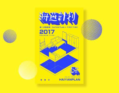 """海燕计划""主视觉设计 | HAIYAN PLAN Visual Design"
