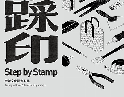 臺東踩印 Step by Stamp