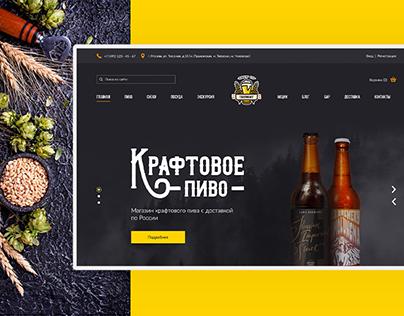 Craft beer online shop