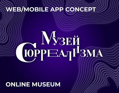 Online museum / Онлайн-музей