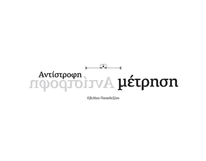 Literature Concerns / www.ea.gr