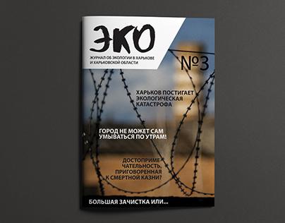 "Magazine ""ЭКО"""