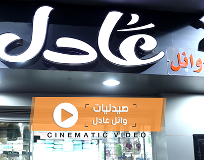 Cinematography Adel Pharmacy
