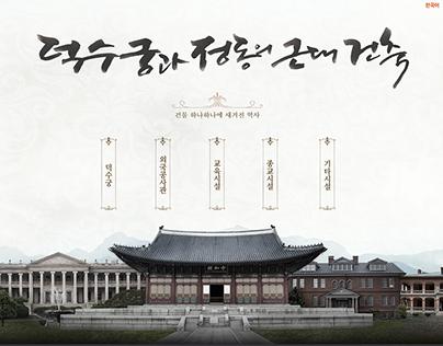 Korea's Modern architectures   Kiosk UX/UI Design