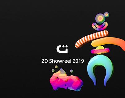 2D Showreel 2019