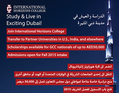 International Horizons College A3 Poster