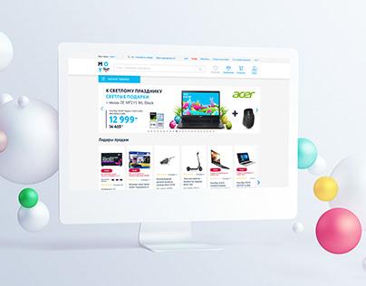E-commerce: product, service design