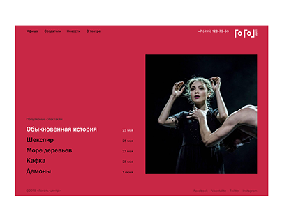 Gogol Center. Website redesign