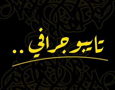 Some Arabic typography ..