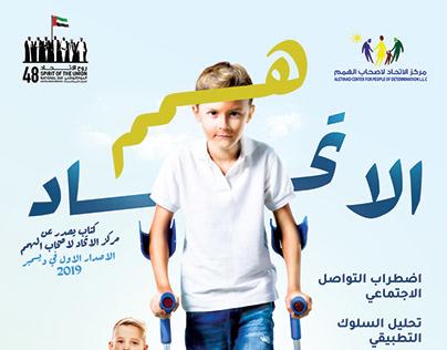 Ashab Alhmm