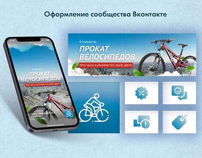 Оформление сообщества ВКонтакте #2