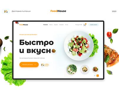 Landing Page   Fast food restaurant