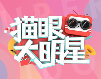 Typography for new video program of Maoyan Entertainmen