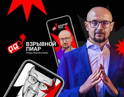Логотип для взрывного пиарщика № 1 Романа Масленникова