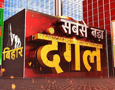 Sabse Bada Dangal_ Bihar Election_News 18 India