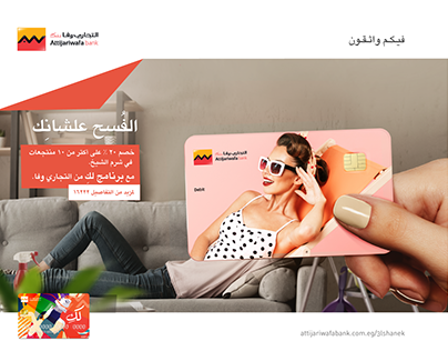 Attijariwafa Bank - For You Card campaign