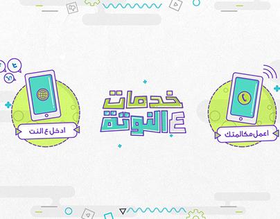 Etisalat 3ala Elnota - اتصالات ع النوتة