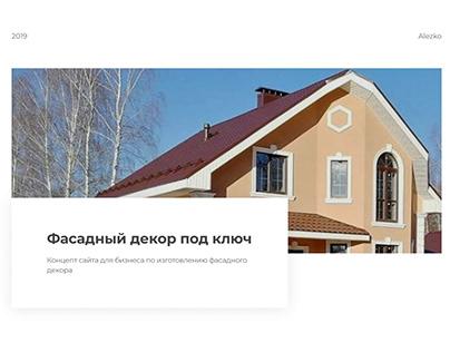 Сайт фасадного декора