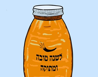 Rosh Hashana 5780